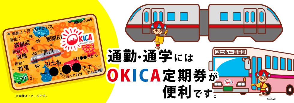 通勤・通学にはOKICA定期券が便利です。