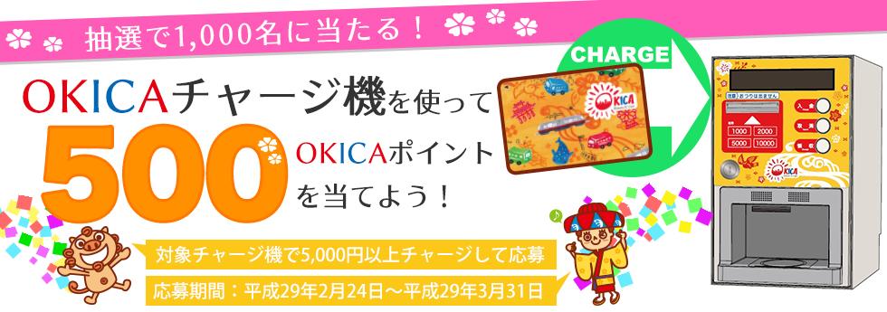 OKICAチャージ機を使ってOKICAポイントを当てよう!