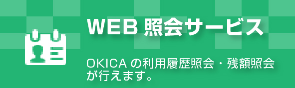 WEB照会サービス