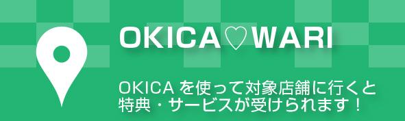 OKICA♡WARI