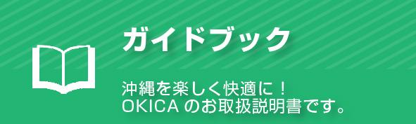 OKICA ガイドブック