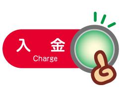 「入金」ボタンが緑点灯したらボタンを押します。
