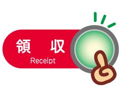 領収書が必要な場合は「領収」ボタンを押します。