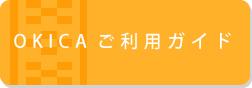 OKICAご利用ガイドブックダウンロード