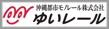 沖縄都市モノレール