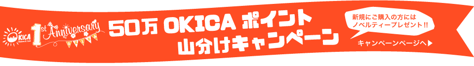 OKICA1周年記念キャンペーン