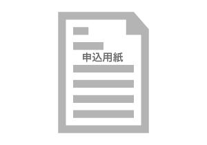 ダウンロードした申込用紙を印刷し必要事項を記入